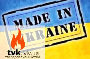 Твердопаливні котли українського виробництва